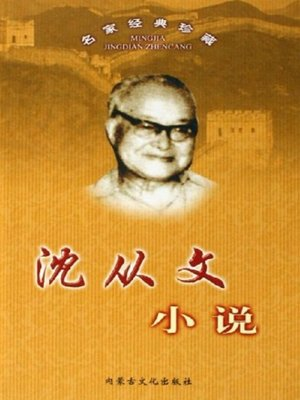 cover image of 沈从文小说(Shen Congwen's Novels)
