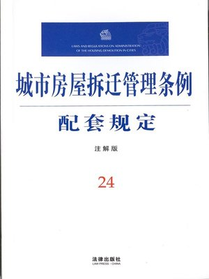 cover image of 城市房屋拆迁管理条例配套规定:注解版 (Supporting Rules of Regulation on the Dismantlement of Urban Houses (Annotation Edition))