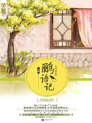 cover image of 鹂语记(全2册)(Story of Liyu (2 volumes in total))