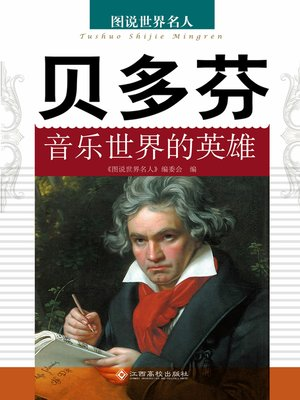 cover image of 贝多芬——音乐世界的英雄 (Beethoven- Hero in the Music World)