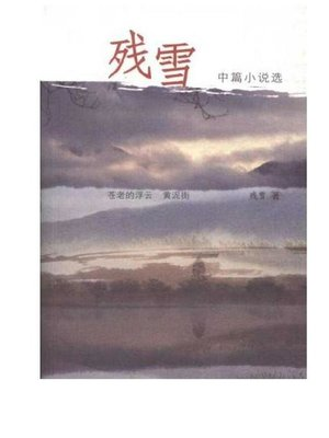 cover image of 残雪中篇小说选 (The Selected Novella of Can Xue)