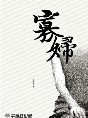 cover image of 寡婦