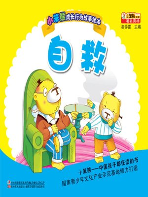cover image of 自救(Self-rescue)