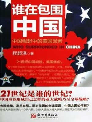 cover image of 谁在包围中国 (Who is encircling China)
