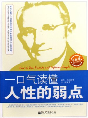 cover image of 一口气读懂人性的弱点(How to Win Friends and Influence People)