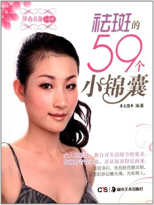 cover image of 祛斑的59个小锦囊(59 Tips for Anti-Freckle)