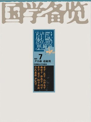 cover image of 国学备览7(A Comprehensive Collection of Traditional Chinese Classics 7)