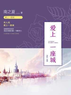 cover image of 爱上一座城_86