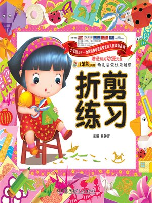 cover image of 幼儿启蒙快乐城堡·折剪练习(Children Enlightenment Happy Castle:Folding and Cutting Exercise)