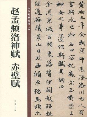 cover image of 赵孟頫洛神赋 赤壁赋 中华碑帖精粹