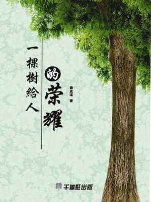 cover image of 一棵樹給人的榮耀