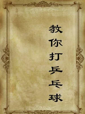 cover image of 教你打乒乓球(Teach You How to Play Ping-Pong)