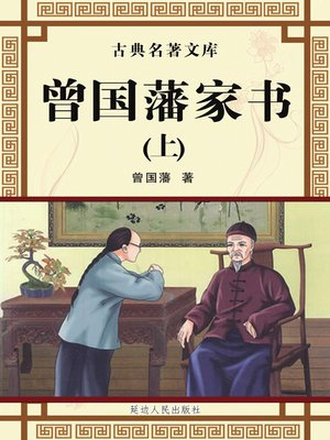 cover image of 曾国藩家书(上)