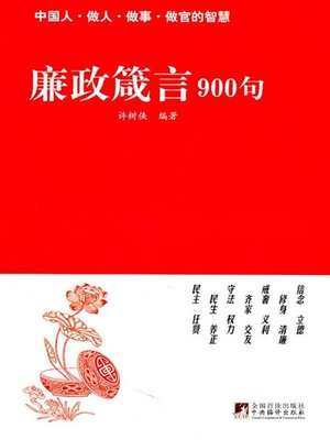 cover image of 廉政箴言900句 (900 Proverbs for Incorrupt Governance)