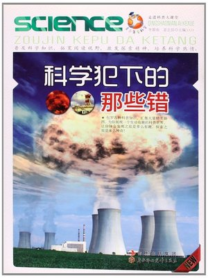 cover image of 科学犯下的那些错(Errors in Science)