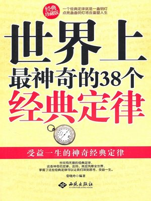 cover image of 世界上最神奇的38个经典定律 (38 Most Magic and Classical Laws in the World )