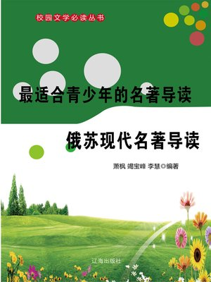 cover image of 最适合青少年的名著导读·俄苏现代名著导读 (The Best Masterpiece Reading Guide for Teenagers﹒Russian-Soviet Modern Masterwork Reading Guide)