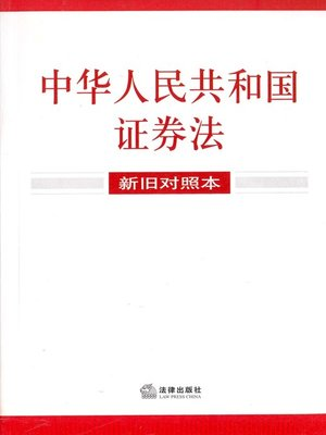 cover image of 中华人民共和国证券法:新旧对照本 (Securities Law of the People's Republic o China (Comparion between New and Old Edition))