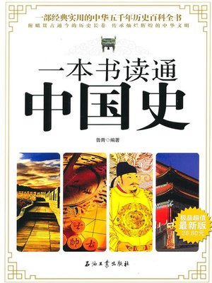 cover image of 一本书读通中国史(A General History of China )