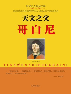 cover image of 天文之父哥白尼
