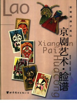 cover image of 老香烟牌子画丛,京剧·脸谱 (Old Cigarette Brands Pictures, Beijing Opera· Facial Makeup)