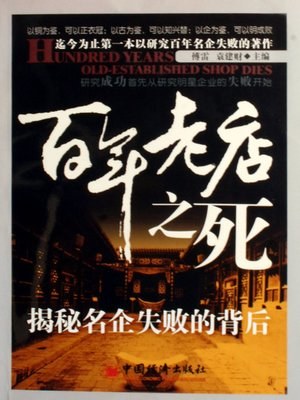 cover image of 百年老店之死 (Death of Hundred Years Old-Established Shops)