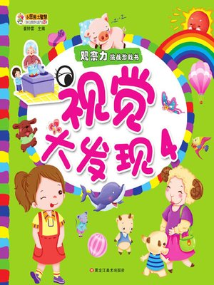 cover image of 视觉大发现.4