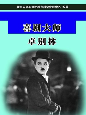cover image of 喜剧大师卓别林(The Great Comedian - Chaplin)