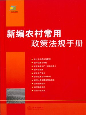 cover image of 新编农村常用政策法规手册(修订) (New Rural Common Policies and Regulations Handbook (Revision))