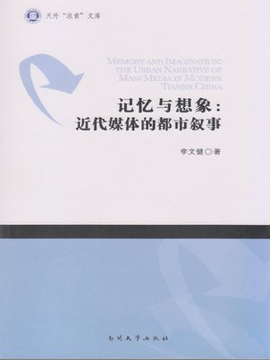 cover image of 记忆与想象 (Memory and Imagination)