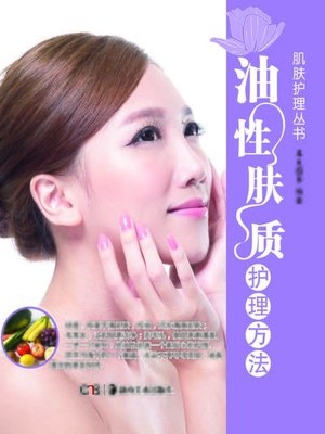 cover image of 油性肤质护理方法(Nursing Method for Oily Skin)