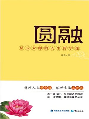 cover image of 圆融:星云大师的人生哲学课 (Harmony: Philosophy of Life by Grand Master Hsing Yun)