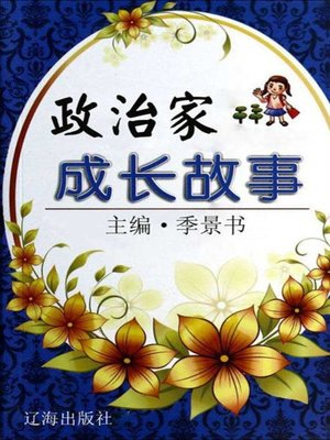 cover image of 政治家成长故事 (Growth Stories of the Politicians)