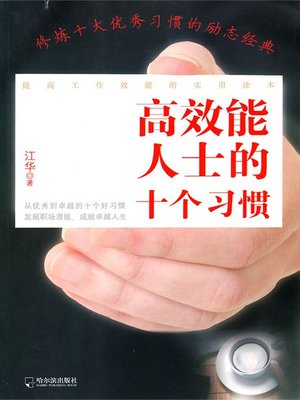 cover image of 高效能人士的十个习惯 (The 10 Habits of Highly Effective People)