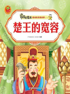cover image of 楚王的宽容(Tolerance of the King of Chu)