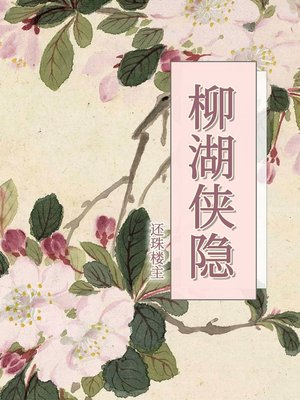cover image of 柳湖侠隐