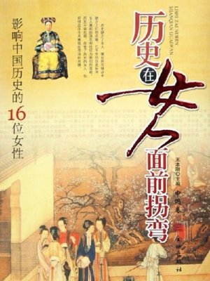 cover image of 历史在女人面前拐弯 (中国卷):影响中国历史的16位女性 (Historical Turn in Front of Women (China Volume) : 16 Women Influencing Chinese History)