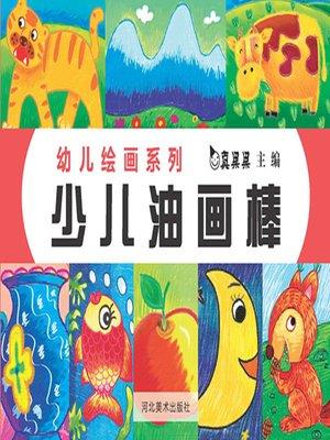 cover image of 小宝贝启蒙涂色书.简笔画