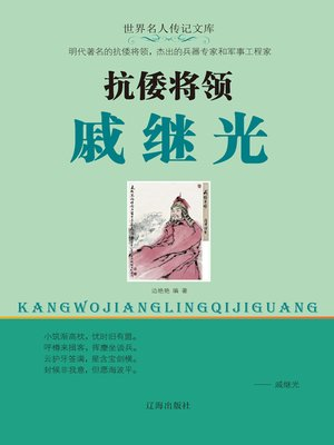 cover image of 抗倭将领戚继光