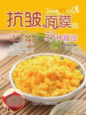 cover image of 抗皱面膜的39种做法 (39 Methods of Making Anti-wrinkle Facial Mask)