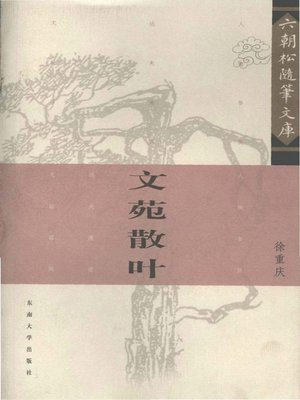 cover image of 文苑散叶 (Scattered Leaves of the Literature Garden)