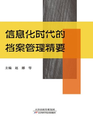 cover image of 信息化时代的档案管理精要