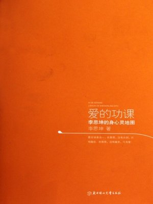 cover image of 爱的功课 (Lessons of Love)