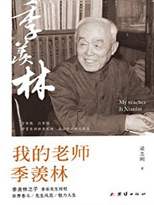 cover image of 我的老师季羡林( My Teacher Ji Xianlin)