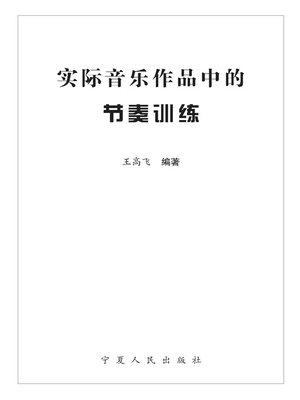 cover image of 实际音乐作品中的节奏训练 (The Rhythmic Practices in Actual Music Pieces)