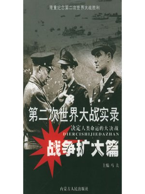 cover image of 第二次世界大战实录·战争扩大篇(World War II Records •War Expansion Chapter)