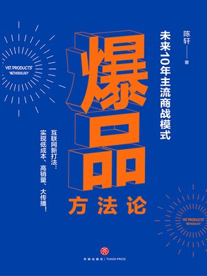 cover image of 爆品方法论