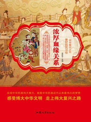 cover image of 浓厚血缘关系