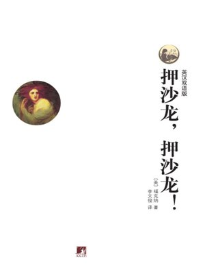 cover image of 世界文学经典读本:押沙龙,押沙龙! (英汉双语版)(Classic Readings of World Literature: Absalom, Absalom! ( Bilingual Edition))