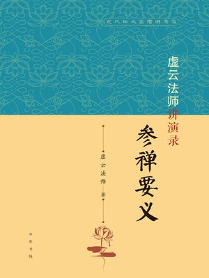 cover image of 虚云法师讲演录